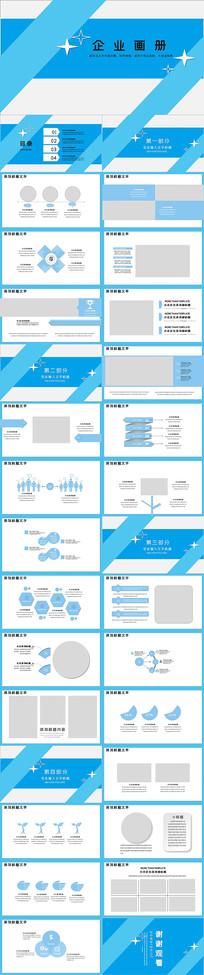 蓝色商务画册PPT模板