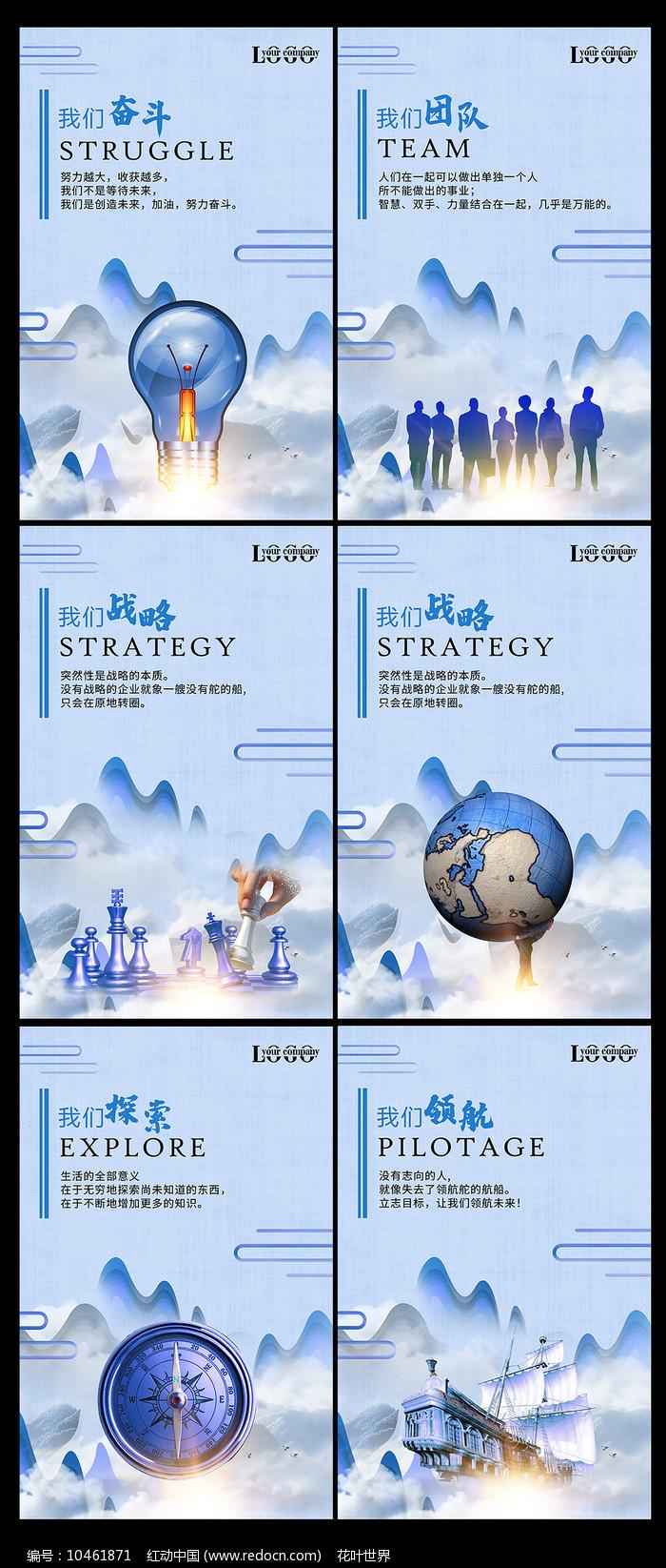 蓝色中国风大气企业文化展板图片