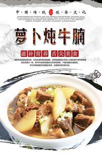 萝卜炖牛腩美食海报