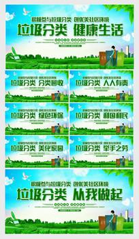绿色创意垃圾分类标语社区宣传展板