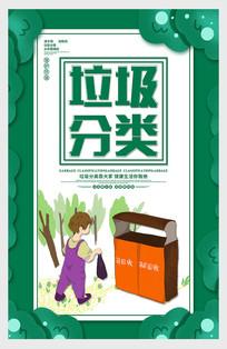 绿色创意垃圾分类社区宣传海报设计