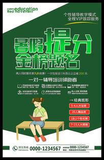 绿色创意暑假辅导班招生宣传海报