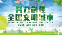 绿色健康共创文明城市清新海报