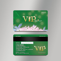 绿色经典vip会员卡