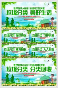 绿色垃圾分类标语社区宣传展板
