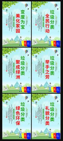 绿色垃圾分类宣传挂画设计