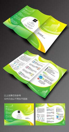 绿色企业宣传三折页