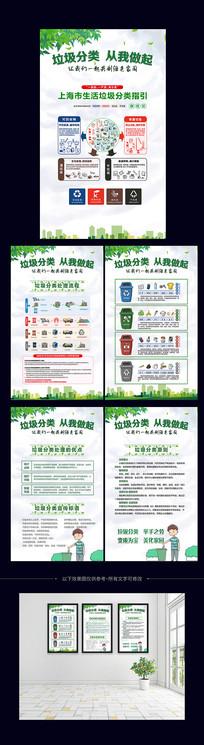 绿色生活垃圾分类指引五件套
