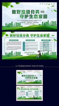 绿色小清新垃圾分类环保展板