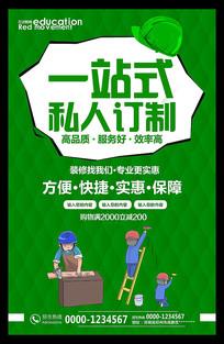 绿色装修公司宣传海报