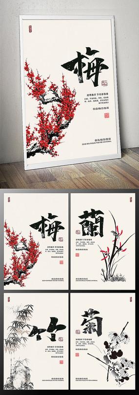 梅兰竹菊四条屏工笔花鸟花卉展板