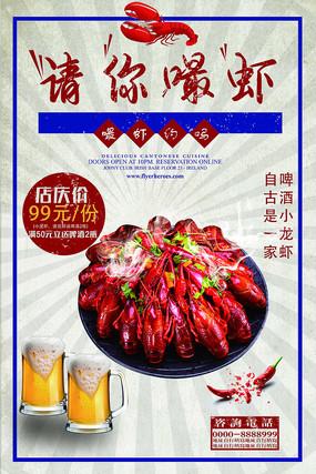 美味享不尽小龙虾海报