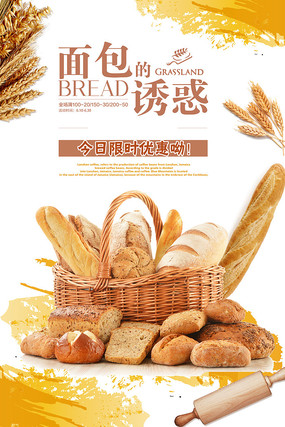 面包诱惑美食海报