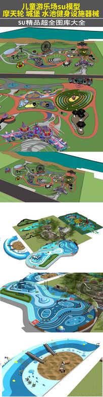 欧式城堡等儿童游乐场su模型 skp