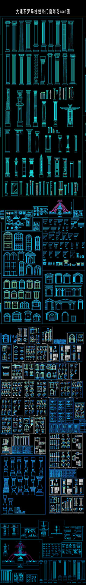 欧式建筑构件CAD图