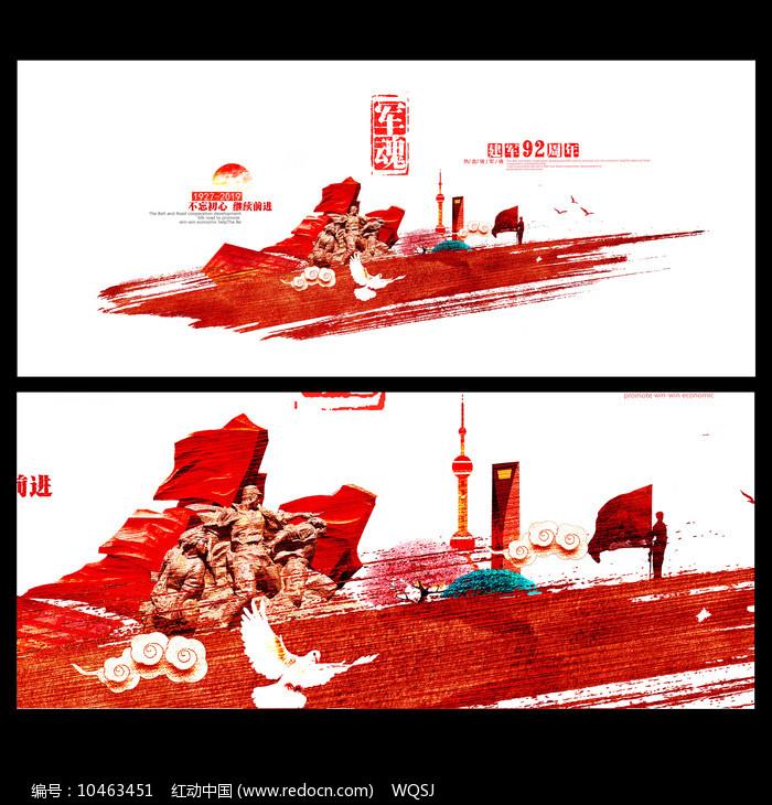 清新中国风建军节海报设计图片
