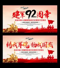 庆祝八一建军92周年文艺演出活动背景展板