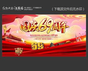 庆祝国庆69周年宣传海报