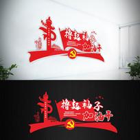 撸起袖子加油干党建文化墙