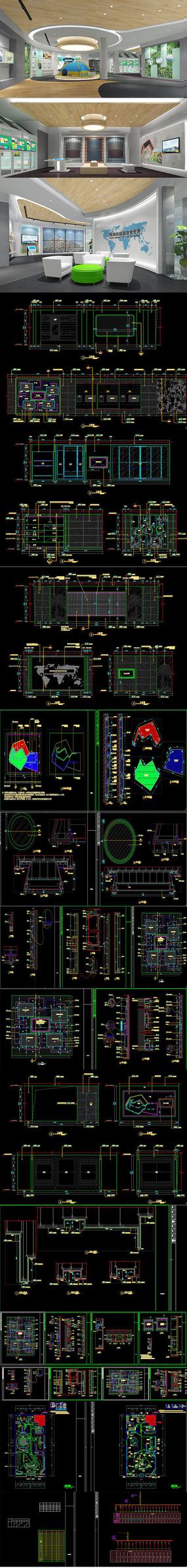 全套时尚环保科技展厅CAD施工图 效果图