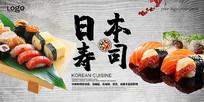 日本料理寿司海报
