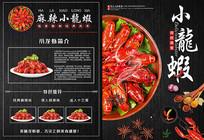 舌间美食小龙虾宣传单psd