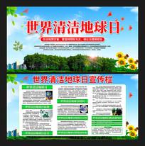 世界清洁地球日宣传展板