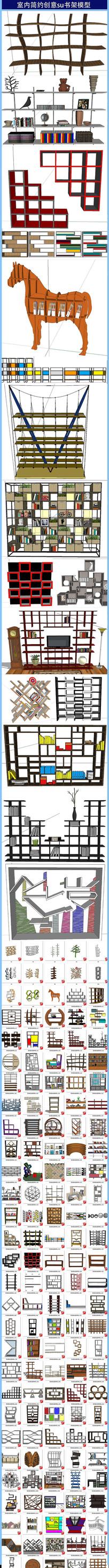 室内简约创意su书架模型