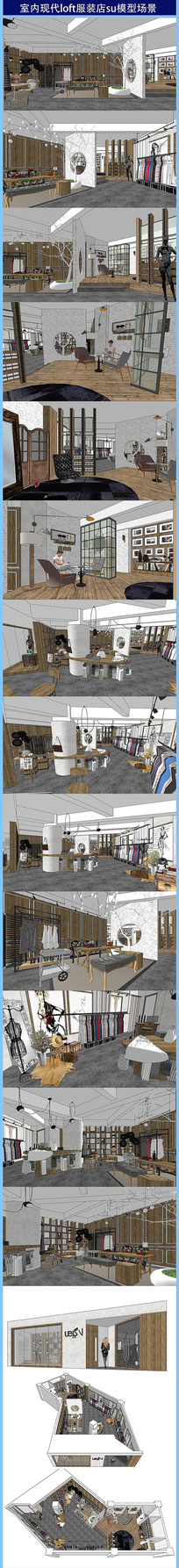 室内现代loft服装店su模型场景