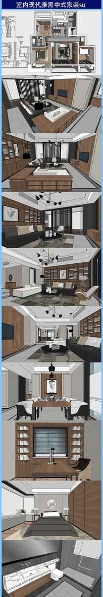 室内现代雅黑中式家装su