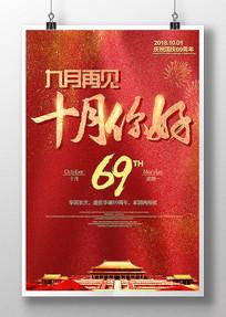 十月你好国庆节宣传海报
