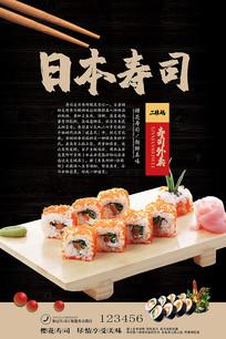 寿司促销海报