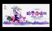 水彩跆拳道培训招生宣传展板