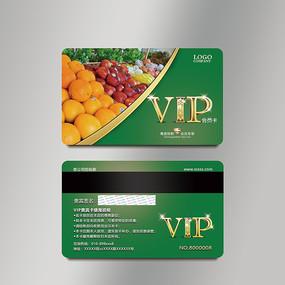 水果店vip会员卡设计