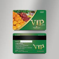 水果店vip会员卡设计 PSD