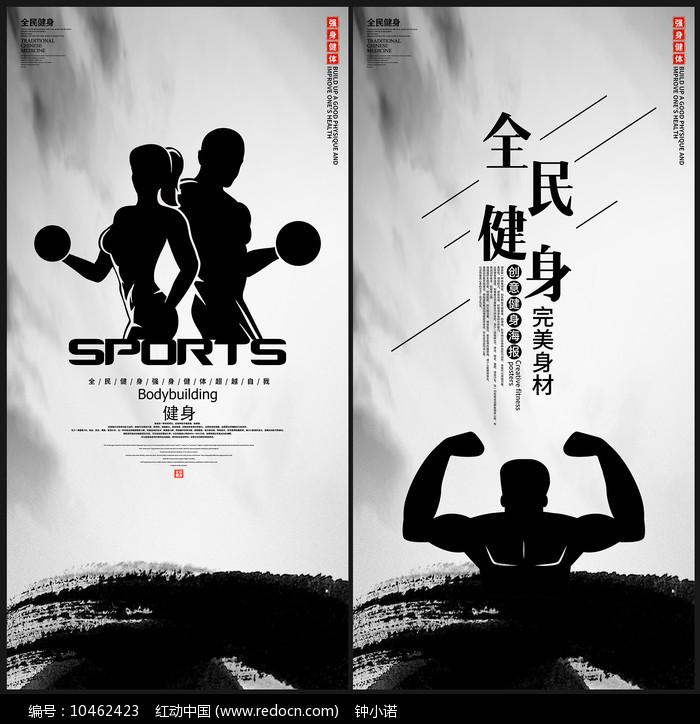 水墨全民健身健身海报图片