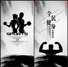 水墨全民健身健身海报