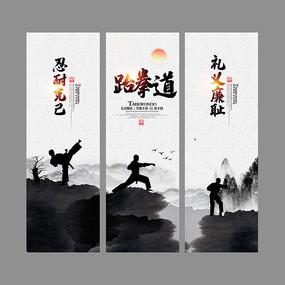 水墨中国风跆拳道馆文化墙宣传展板