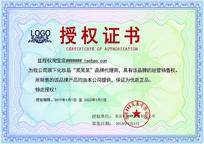 网店授权证书 PSD