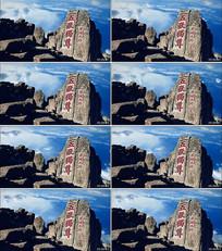 五岳独尊延时摄影无缝循环LED背景