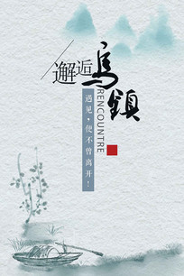 乌镇旅游水墨风格海报