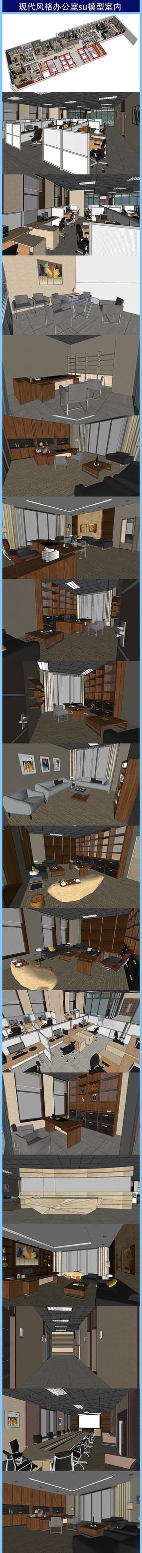 现代风格办公室su模型室内