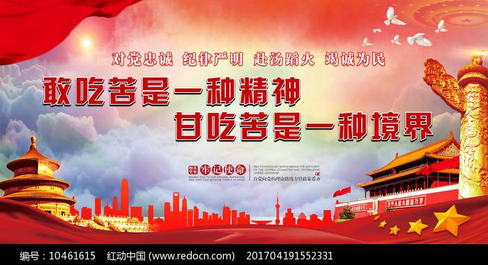 消防救援队伍吃苦精神宣传海报图片