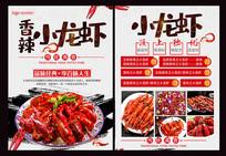 小龙虾美食菜单