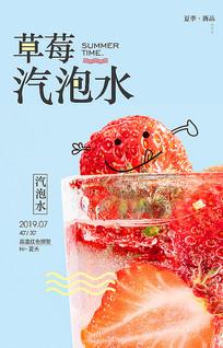 小清新草莓冰沙汽泡水海报