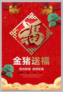 新年红色大气猪年福字海报