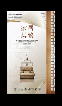 新中式简约家居装修海报