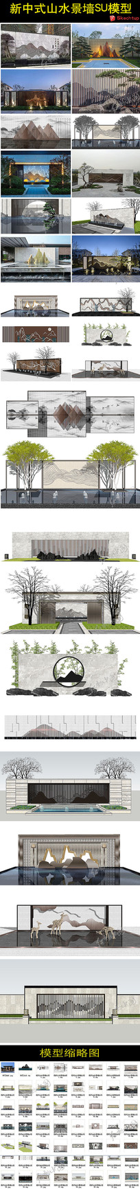 新中式山水景墙SU模型