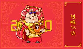 原创鼠年财神卡通插画