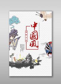 中国戏剧文化海报设计